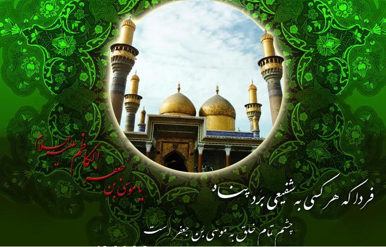 ولادت امام هفتم مبارک . نوای دل